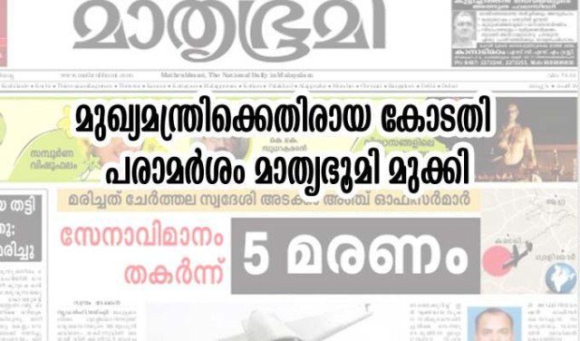 mathrubhumi 1