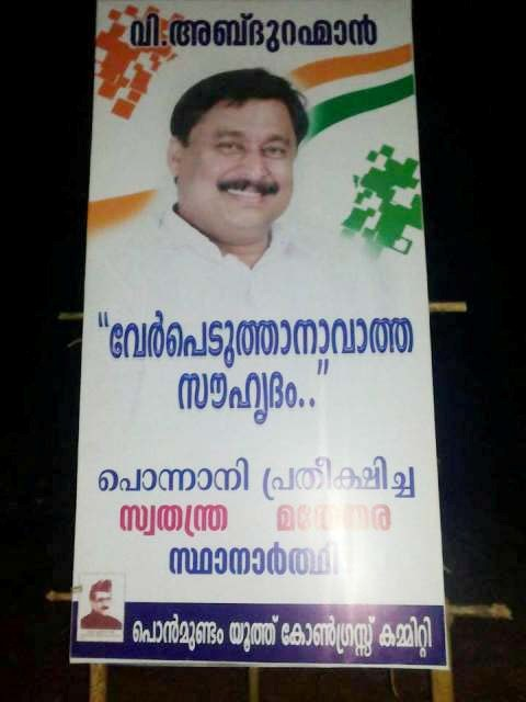 ponmundath youth congress sthapicha board