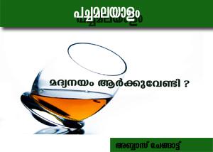 Pacha Malayalam 2 copy
