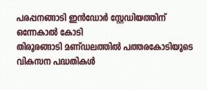 പരപ്പനങ്ങാടി ഇന്ഡോര് സ്റ്റേഡിയത്തിന് ഒന്നേകാല് കോടി; തിരൂരങ്ങാടി മണ്ഡലത്തില് പത്തരകോടിയുടെ വികസന പദ്ധതികള്