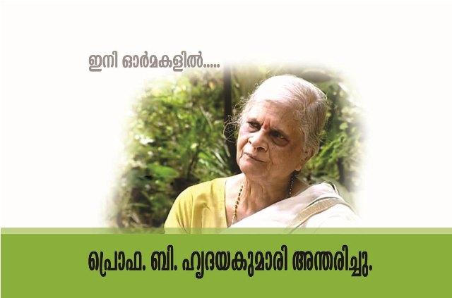 Hridayakumari