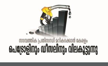 Petrol Diesel Hike In Kerala