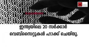 ഇന്ത്യയിലെ 20 സര്ക്കാര് വെബ്സൈറ്റുകള് ഹാക്ക് ചെയ്തു.