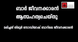 ബാര് ജീവനക്കാരന് ആത്മഹത്യചെയ്തു