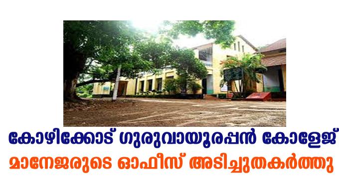 guruvayoorappan college