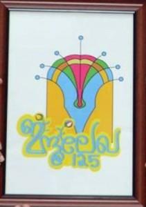 ഇന്ദലേഖ ശതോത്തര രജതജൂബിലി ആഘോഷങ്ങള്ക്ക് പരപ്പനങ്ങാടിയില് തുടക്കമായി