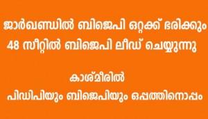ജാര്ഖണ്ഡില് ബിജെപി  ഭരിക്കും : കാശ്മീരില് പിഡിപിയും ബിജെപിയും ഒപ്പത്തിനൊപ്പം