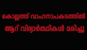 കൊല്ലത്ത് വാഹനാപകടത്തില് 6 മരണം: മരിച്ചവരല്ലാം ബിടെക് വിദ്യാര്ത്ഥികള്
