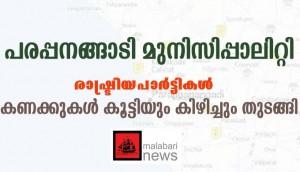 പരപ്പനങ്ങാടി മുനിസിപ്പാലിറ്റി: രാഷ്ട്രീയപാര്ട്ടികള് കണക്കുകള് കൂട്ടിയും കിഴിച്ചും തുടങ്ങി
