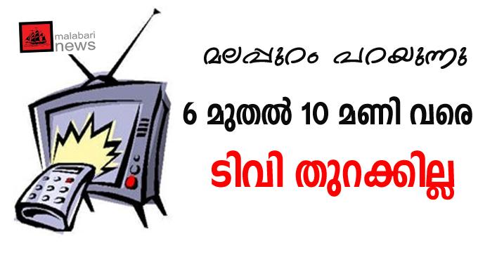 malappuaram malabarinews