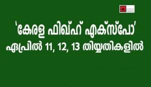 `കേരള ഫിഖ്ഹ് എക്സ്പോ' ഏപ്രില് 11, 12, 13 തിയ്യതികളില്