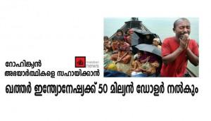 റോഹിങ്ക്യന് അഭയാര്ത്ഥികളെ സഹായിക്കാന് ഖത്തര് ഇന്ത്യോനേഷ്യക്ക് 50 മില്യന് ഡോളര് നല്കും