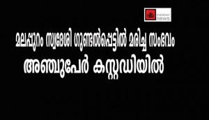 മലപ്പുറം സ്വദേശി ഗുണ്ടല്പ്പെട്ടില് മരിച്ച സംഭവം അഞ്ചുപേര് കസ്റ്റഡിയില്