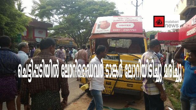 chettippadi accident 1 copy