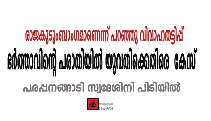parappanangadi news malabarinews