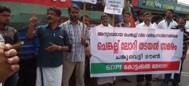 1   SDPi Stone strike Kottakkal