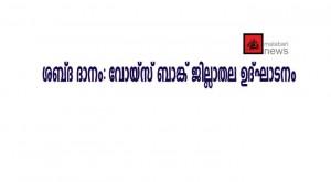 ശബ്ദ ദാനം: വോയ്സ് ബാങ്ക് ജില്ലാതല ഉദ്ഘാടനം