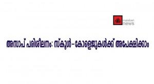 അസാപ് പരിശീലനം: സ്കൂള്-കോളെജുകള്ക്ക് അപേക്ഷിക്കാം