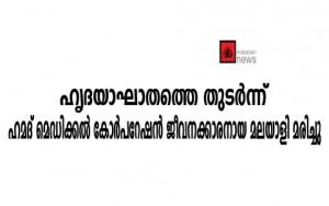 ഹൃദയാഘാതത്തെ തുടര്ന്ന് ഹമദ് മെഡിക്കല് കോര്പറേഷന് ജീവനക്കാരനായ മലയാളി മരിച്ചു