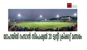 ദോഹയില് റംസാന് സ്പെഷ്യല്  ട്വന്റി -20 ക്രിക്കറ്റ് മത്സരം