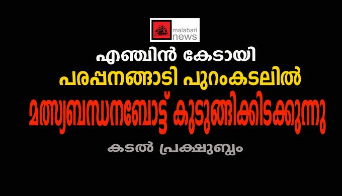 parappanangadi news