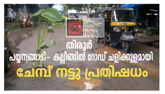 tirur news malabarinnews 1