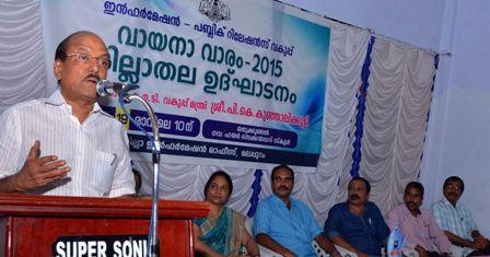 vayana varacharana Dist_ Level udgadanam Minister Kunhalikutty udgadanam cheyyunnu