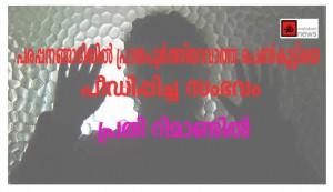 പരപ്പനങ്ങാടിയില് പ്രായപൂര്ത്തിയാവാത്ത പെണ്കുട്ടിയെ പീഡിപ്പിച്ച സംഭവം;പ്രതി റിമാണ്ടില്