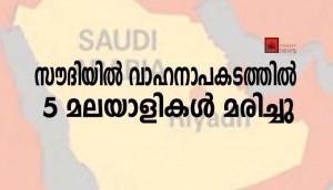 സൗദിയില് വാഹനാപകടത്തില് 5 മലയാളികള് മരിച്ചു
