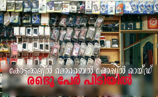 mobile-store-in-kerala copy