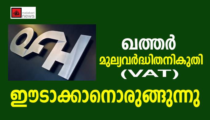 qutar news