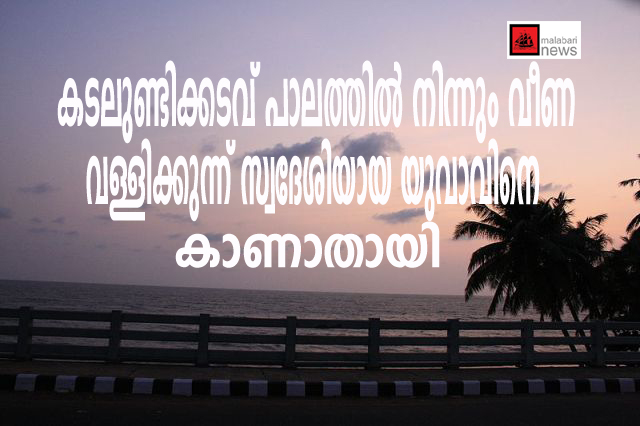 Kadalundi_bridge copy