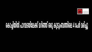 കൊച്ചിയല് കാര് പാറമടയിലേക്ക് മറിഞ്ഞ് ഒരു കുടുംബത്തിലെ 4 പേര് മരിച്ചു
