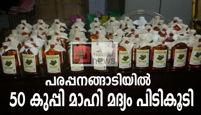 parappanangadi news 1