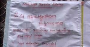 മന്ത്രി സി എന് ബാലകൃഷ്ണനെതിരെ തൃശൂരില് പോസ്റ്ററുകള്
