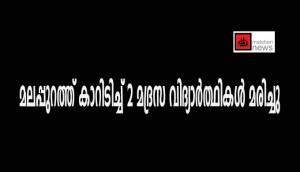 മലപ്പുറത്ത് കാറിടിച്ച് 2 മദ്രസ വിദ്യാര്ത്ഥികള് മരിച്ചു