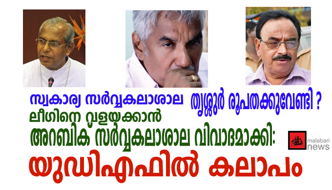 muslim league-udf