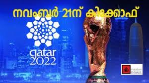 ഖത്തര് 2022 ലോകകപ്പ് : നവംബര് 21ന് കിക്കോഫ്