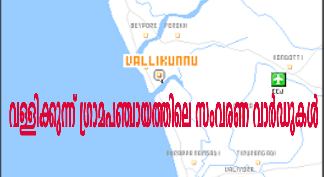 vallikunnu copy