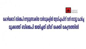 കോഴിക്കോട് ബി.ജെ.പി നേട്ടമുണ്ടാക്കിയ വാര്ഡുകളില് യു.ഡി.എഫിന് വന് വോട്ടുചോര്ച്ച, മുക്കത്ത് ബി.ജെ.പി ജയിച്ചത് ലീഗ് ശക്തി കേന്ദ്രത്തില്