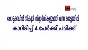 കോട്ടക്കലില് സ്കൂള് വിദ്യാര്ഥികളുമായി വന്ന ഓട്ടോയില് കാറിടിച്ച് 4 പേര്ക്ക് പരിക്ക്