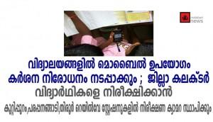 വിദ്യാലയങ്ങളില് മൊബൈല് ഉപയോഗം : കര്ശന നിരോധനം നടപ്പാക്കും ജില്ലാ കലക്ടര്