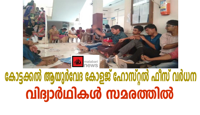 kottakkal-ayurveda-hostel-students-strike 1