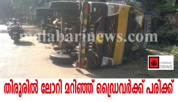 tirur lorry accident