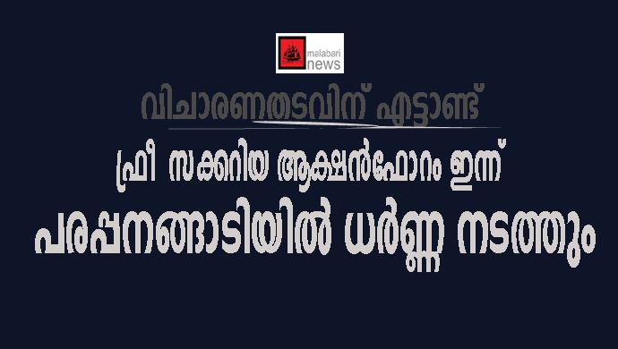 sakariya action forum
