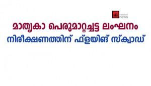 മാതൃകാ പെരുമാറ്റച്ചട്ട ലംഘനം: നിരീക്ഷണത്തിന് ഫ്ളയിങ് സ്ക്വാഡ്