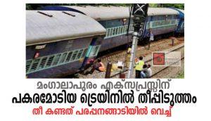 parap[panangadi train accident
