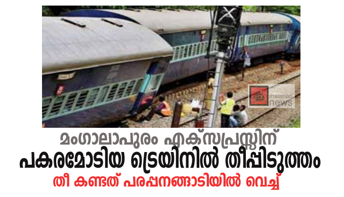 parap[panangadi train accident