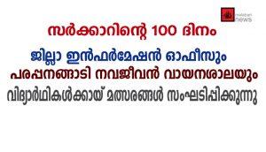 സര്ക്കാറിന്റെ 100 ദിനം:  ജില്ലാ ഇന്ഫര്മേഷന് ഒാഫീസും പരപ്പനങ്ങാടി നവജീവന് വായനശാലയും വിദ്യാര്ഥികള്ക്കായ് മത്സരങ്ങള് സംഘടിപ്പിക്കുന്നു