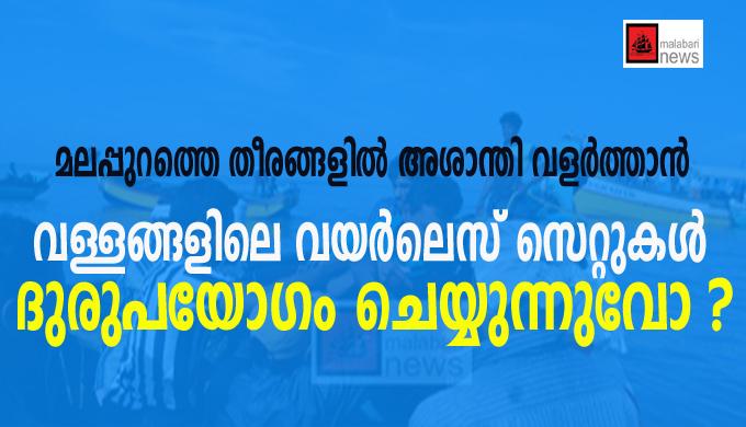 malappuram-news